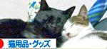 にほんブログ村 猫用品・グッズ